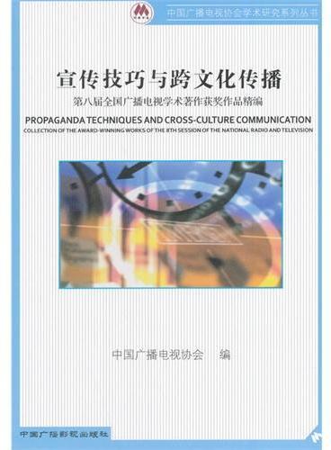 宣传技巧与跨文化传播
