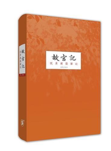 故宫记——祝勇建筑笔记