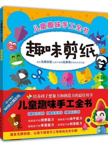 儿童趣味手工全书:趣味彩泥+趣味折纸+趣味剪纸(套装共3本)