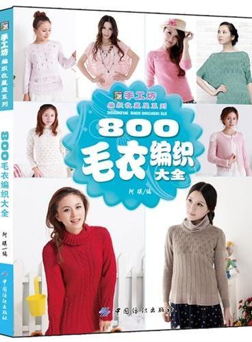 800毛衣编织大全