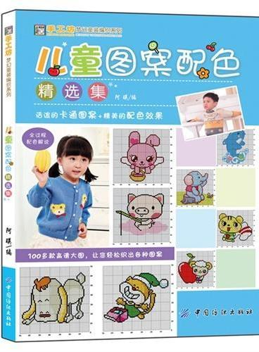 儿童图案配色精选集