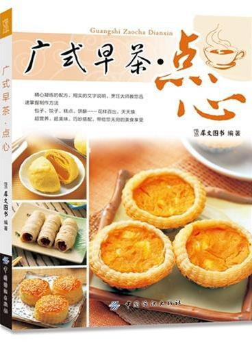 广式早茶·点心