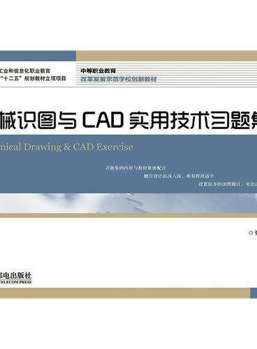 """机械识图与CAD实用技术习题集(工业和信息化职业教育""""十二五""""规划教材立项项目)"""