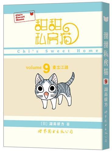甜甜私房猫⑨:重出江湖