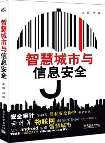 智慧城市与信息安全