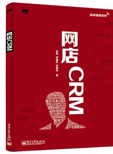 网店CRM(全彩)