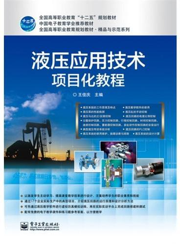 液压应用技术项目化教程