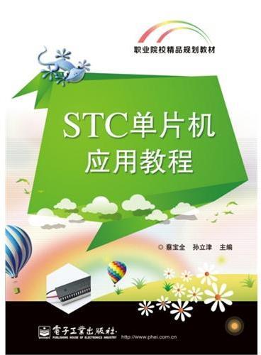 STC单片机应用教程