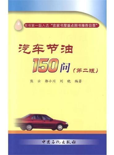 汽车节油150问(第二版)