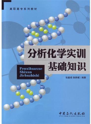 分析化学实训基础知识