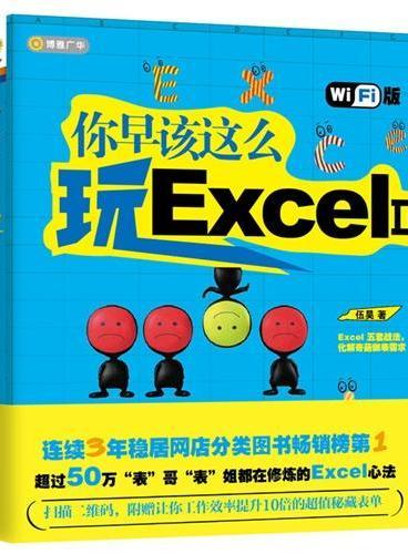 你早该这么玩ExcelⅡ(Wi-Fi版)(畅销50万册的《你早该这么玩ExcelⅡ》全面升级,史上最火爆的Excel偷懒技法,17张源表扫描下载,伍昊手把手教你玩转Excel。)
