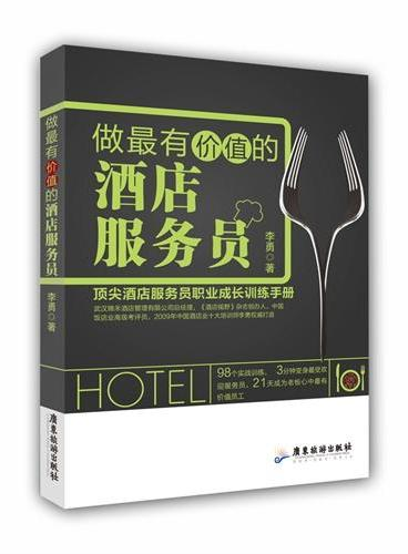 做最有价值的酒店服务员(顶尖酒店服务员职业成长训练手册)