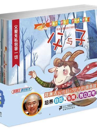 郑渊洁童话亲子美绘本·爱的系列