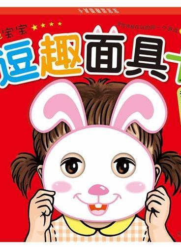 宝宝逗趣面具卡——动物表情