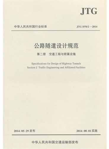 公路隧道设计规范 第二册 交通工程与附属设施JTG D70/2—2014