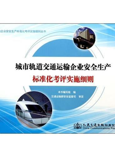 城市轨道交通运输企业安全生产标准化考评实施细则