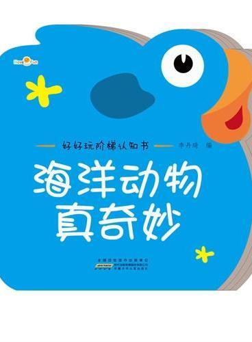 好好玩阶梯认知书·海洋动物真奇妙