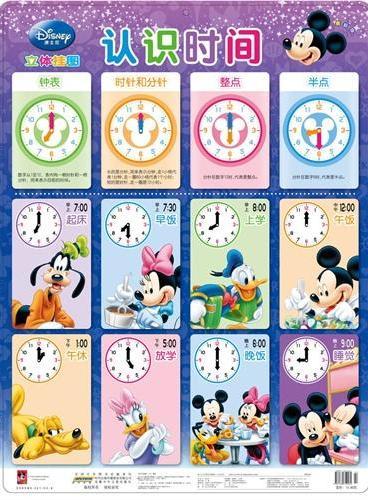 迪士尼米奇立体挂图(最新版)·认识时间