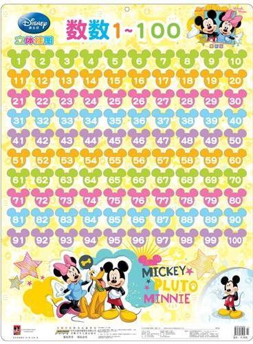 迪士尼米奇立体挂图(最新版)·数数1~100