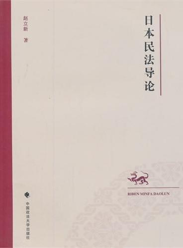 日本民法导论