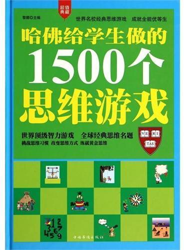 哈佛给学生做的1500个思维游戏(精装)