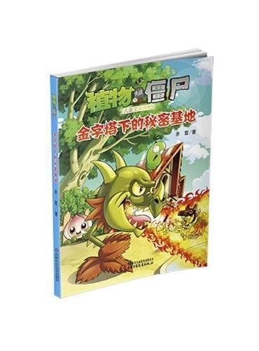 植物大战僵尸 儿童文学系列 金字塔下的秘密基地