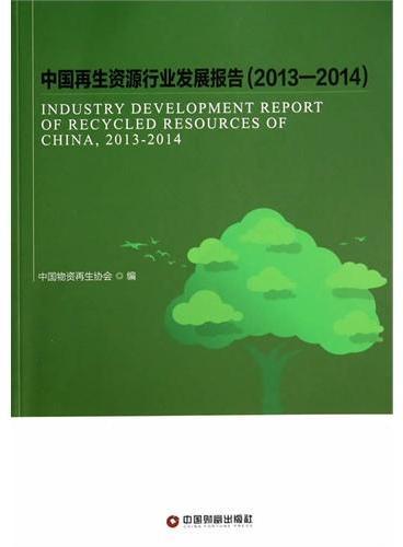中国再生资源行业发展报告(2013-2014)