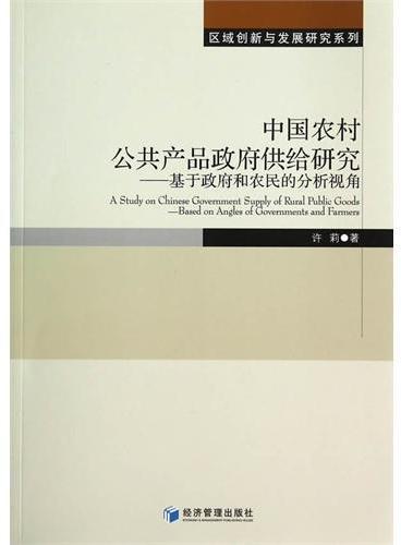 中国农村公共产品政府供给研究——基于政府和农民的分析视角