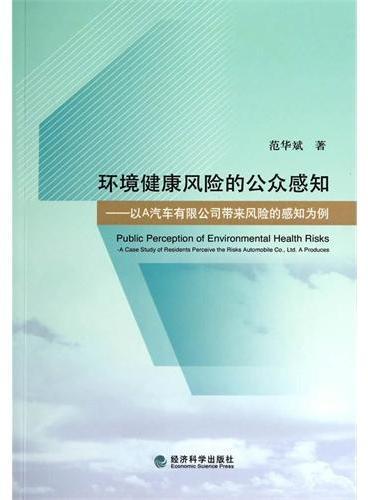 环境健康风险的公众感知