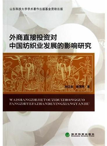 外商直接投资对中国纺织业发展的影响研究