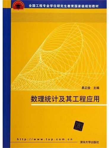 数理统计及其工程应用