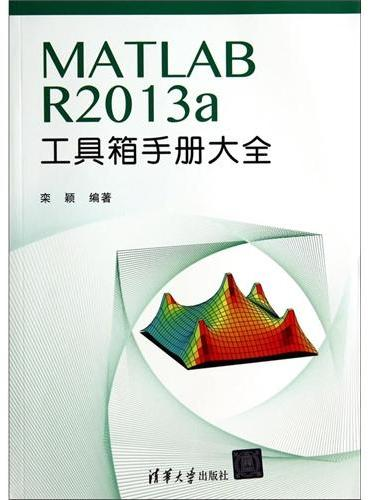 MATLABR2013a工具箱手册大全