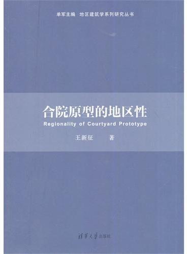 合院原型的地区性(地区建筑学系列研究丛书)