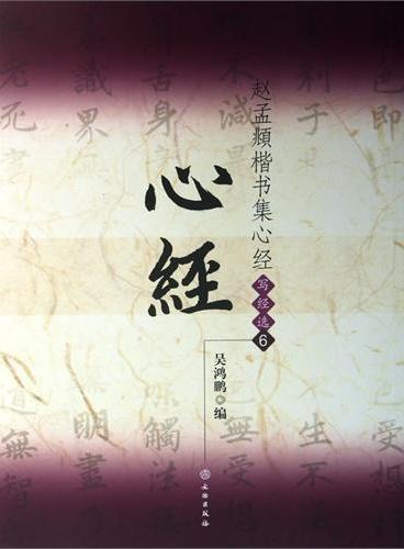 赵孟頫楷书集心经/写经选6(平)
