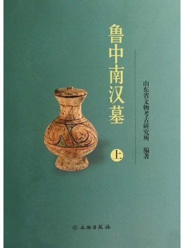鲁中南汉墓(上、下册)(精)
