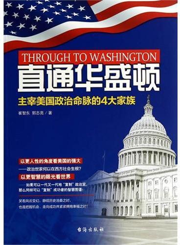 直通华盛顿——主宰美国政治命脉的4大豪门