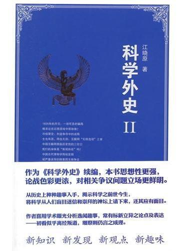 """科学外史 Ⅱ(中央电视台、中国图书评论学会""""2013中国好书""""《科学外史》姊妹篇)"""