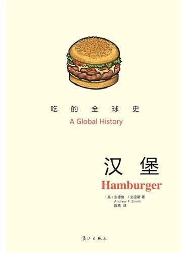 吃的全球史:汉堡(汉堡的发家史,以及汉堡风行美国及全球的原因)