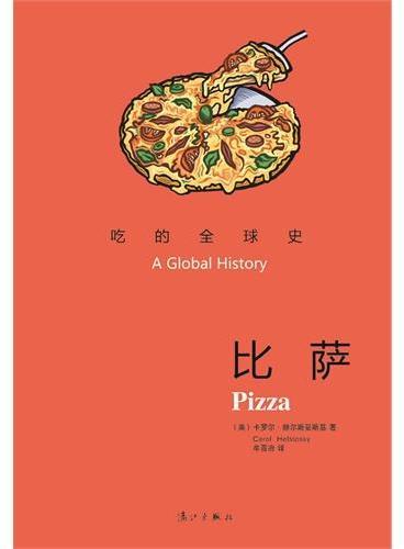 吃的全球史:比萨(美国丹佛大学历史系副教授卡罗尔?赫尔斯妥斯先生引领读者,穿行于各个历史时代,借助珍贵的历史文献,描绘出了各种各样纷繁变化、引人入胜的的比萨美食。)