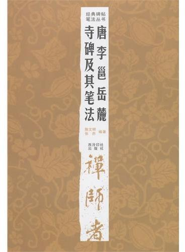 经典碑帖笔法丛书—唐李邕岳麓寺碑及其笔法