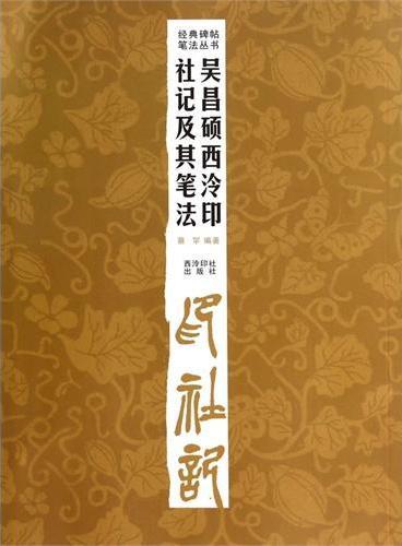 经典碑帖笔法丛书—吴昌硕西泠印社记及其笔法