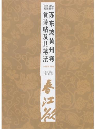 经典碑帖笔法丛书—苏东坡黄州寒食诗帖及其笔法
