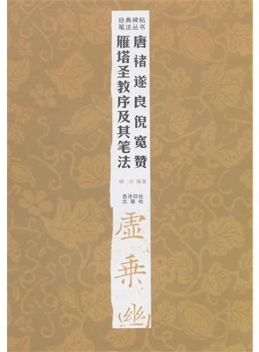 经典碑帖笔法丛书—唐褚遂良倪宽赞雁塔圣教序及其笔法