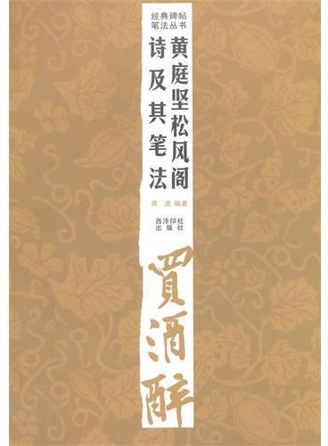 经典碑帖笔法丛书—黄庭坚松风阁诗及其笔法