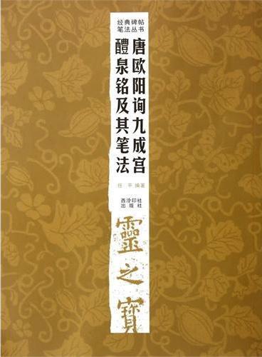 经典碑帖笔法丛书—唐欧阳询九成宫醴泉铭及其笔法