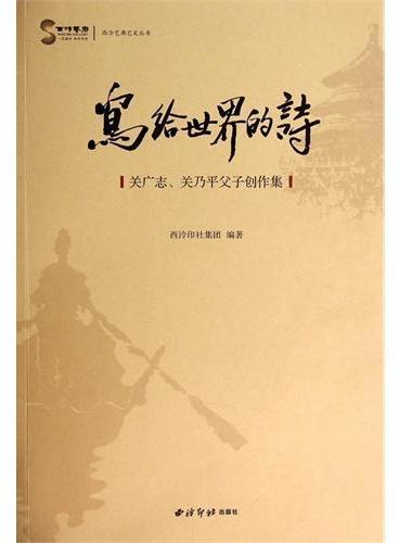 写给世界的诗:关广志、关乃平父子创作集