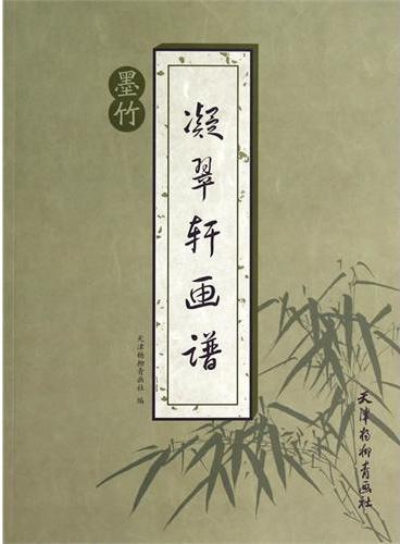 凝翠轩画谱墨竹