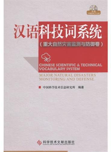 汉语科技词系统:重大自然灾害监测与防御卷
