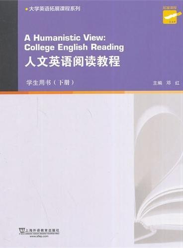 大学英语拓展课程系列:人文英语阅读教程 下册 学生用书(附mp3下载)