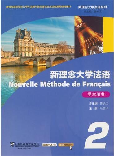 新理念大学法语(2)学生用书(附网络产品)